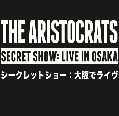 The Aristocrats - Secret Show Live In Osaka (2015) [2CD live official booteg]