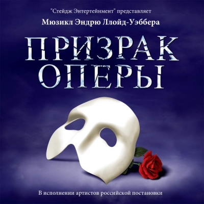 Andrew Lloyd Webber - Призрак Оперы (Original Moscow Cast of The Phantom of the Opera) (2015)